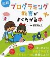 図解・プログラミング教育がよくわかる本
