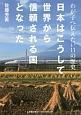 日本はこうして世界から信頼される国となった わが子へ伝えたい11の歴史