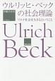 ウルリッヒ・ベックの社会理論 リスク社会を生きるということ