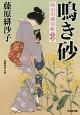 鳴き砂 隅田川御用帳15