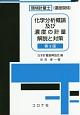 環境計量士(濃度関係) 化学分析概論及び濃度の計量 解説と対策<第3版>