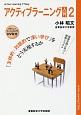 アクティブラーニング入門 「主体的・対話的で深い学び」をどう実現するか (2)