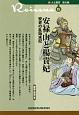 新・人と歴史<拡大版> 安禄山と楊貴妃 安史の乱始末記 (15)