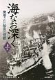 海なお深く 徴用された船員の悲劇(上)
