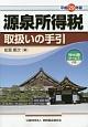 源泉所得税 取扱いの手引 平成29年