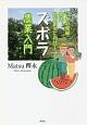 スボラ農業入門 日本の発展・繁栄、地方創生に向けて