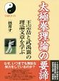 太極拳理論の要諦 王宗岳と武禹襄の理論文章を学ぶ