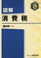 図解・消費税 平成29年