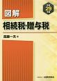 図解・相続税・贈与税 平成29年