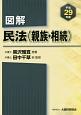 図解・民法(親族・相続) 平成29年