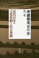 沖浦和光著作集 近代日本の文化変動と社会運動 (2)