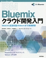 IBM Bluemixクラウド開発入門 Software Design plus Webから拡張知能Watsonまで実践解説