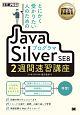 とにかく受かりたい人のためのJavaプログラマ Silver SE8 2週間速習講座 オラクル認定資格教科書