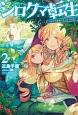 シロクマ転生-森の守護神になったぞ伝説- (2)