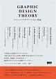 GRAPHIC DESIGN THEORY グラフィックデザイナーたちの〈理論〉