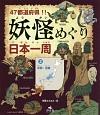 47都道府県!! 妖怪めぐり日本一周 中部・近畿 (2)