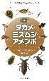 タガメ・ミズムシ・アメンボ ハンドブック 水生昆虫2