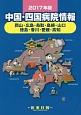 中国・四国病院情報 2017 岡山・広島・鳥取・島根・山口・徳島・香川・愛媛・高