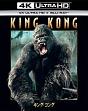キング・コング [4K ULTRA HD + Blu-rayセット]