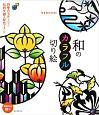 和のカラフル切り絵 四季のモチーフと伝統文様を配色で楽しむ
