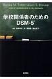 学校関係者のためのDSM-5