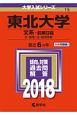 東北大学 文系-前期日程 2018 大学入試シリーズ15