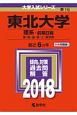 東北大学 理系-前期日程 2018 大学入試シリーズ16
