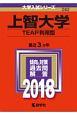 上智大学 TEAP利用型 2018 大学入試シリーズ282
