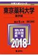 東京薬科大学 薬学部 2018 大学入試シリーズ344