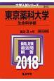 東京薬科大学 生命科学部 2018 大学入試シリーズ345