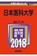 日本医科大学 2018 大学入試シリーズ377