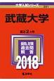 武蔵大学 2018 大学入試シリーズ391
