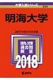 明海大学 2018 大学入試シリーズ394