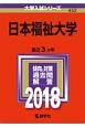 日本福祉大学 2018 大学入試シリーズ452