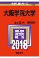 大阪学院大学 2018 大学入試シリーズ462
