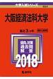 大阪経済法科大学 2018 大学入試シリーズ464