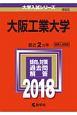 大阪工業大学 2018 大学入試シリーズ465