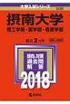 摂南大学 理工学部・薬学部・看護学部 2018 大学入試シリーズ508