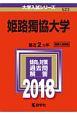 姫路獨協大学 2018 大学入試シリーズ523