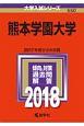 熊本学園大学 2018 大学入試シリーズ550