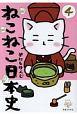 ねこねこ日本史 (4)