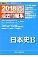 大学入試センター試験 過去問題集 日本史B 2018 駿台大学入試完全対策シリーズ