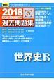 大学入試センター試験 過去問題集 世界史B 2018 駿台大学入試完全対策シリーズ