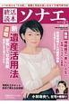 終活読本ソナエ (17)