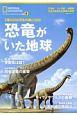 恐竜がいた地球 2億5000万年の旅にGO! ナショナルジオグラフィック別冊6
