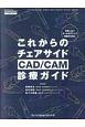 これからのチェアサイドCAD/CAM診療ガイド DENTAL DIAMOND増刊号 シッパイシナイ オール セラミック シュウフク ノ