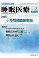 睡眠医療 11-2 特集:小児の睡眠関連疾患 睡眠医学・医療専門誌