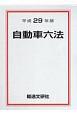 自動車六法 平成29年