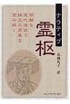 ナラティブ霊枢 明解な現代語訳で鍼灸の原点を読み解く