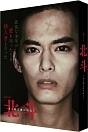 連続ドラマW 北斗-ある殺人者の回心- Blu-ray BOX